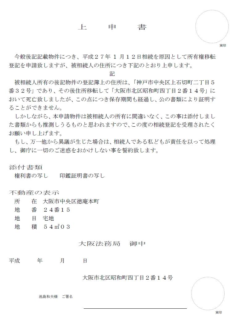 上申書 - JapaneseClass.jp