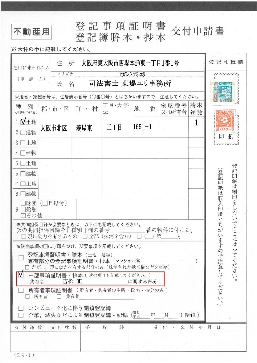 請求する際は、必要な共有者の氏名を「登記事項証明書交付申請書」に記載すれば、法務局側で検索してあげてもらえます。